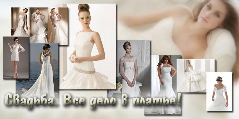 Свадьба. Все дело в платье!