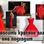 С чем носить красное платье и кому оно подходит