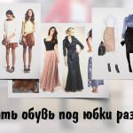 Как выбрать обувь под юбки разной длины
