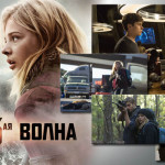5-ая волна (The 5th Wave), 2016