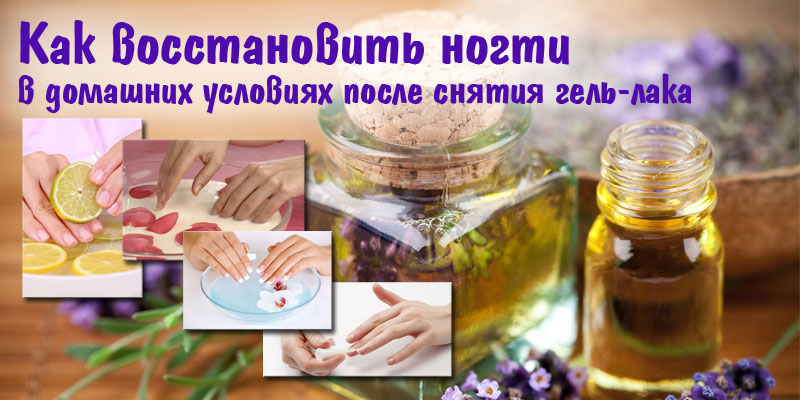Как восстановить ногти в домашних условиях после снятия гель-лака