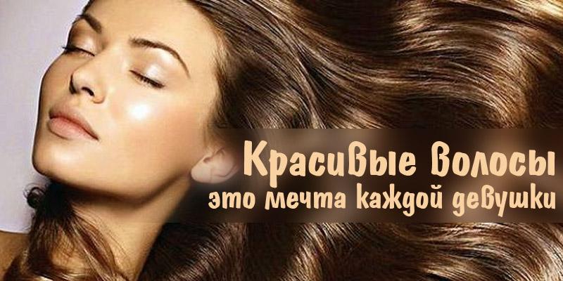 Красивые волосы - это мечта каждой девушки