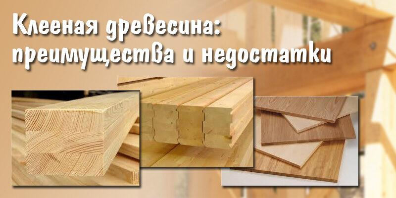 Клееная древесина преимущества и недостатки