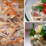 Три рецепта салата