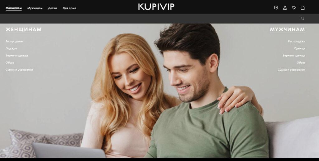 Интернет-магазин KupiVip
