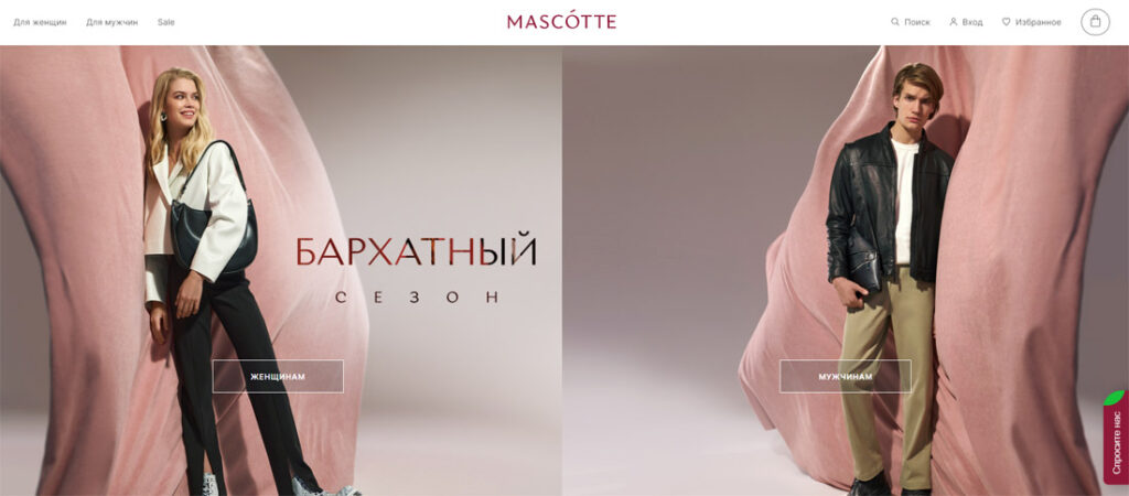 Интернет-магазин Mascotte