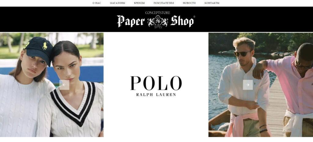 Интернет-магазин Paper-Shop