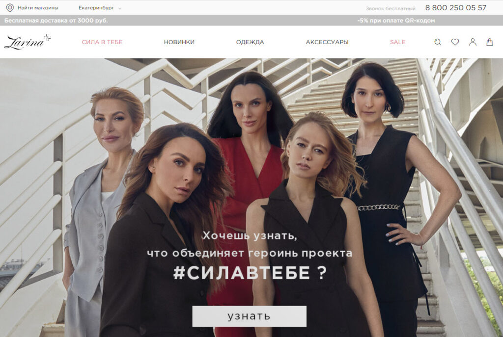 Интернет-магазин Zarina