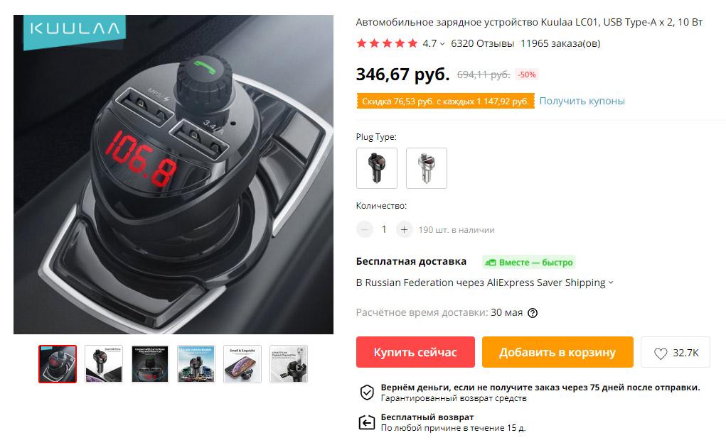 Автомобильный FM-трансмиттер купить