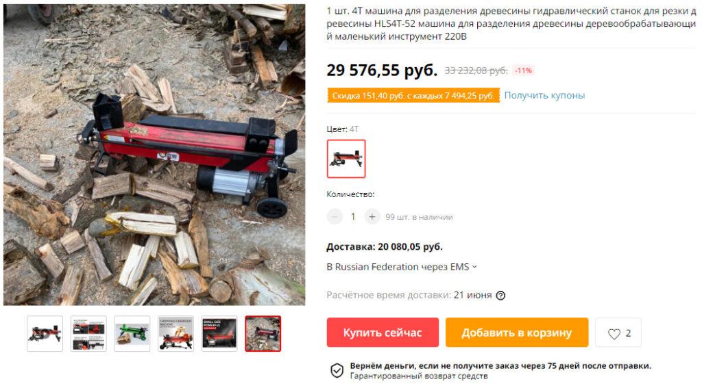 Электрический дровокол купить