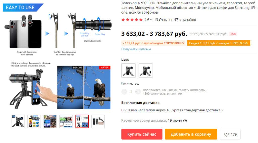 Телеобъектив для телефона купить