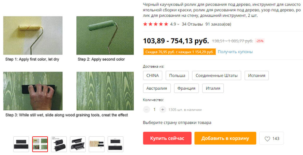 Валик для имитации дерева купить