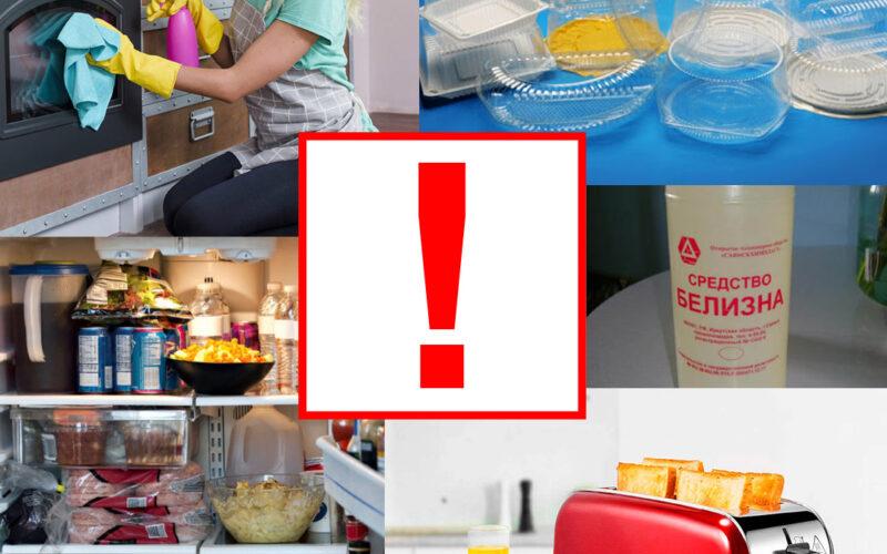 Опасности на нашей кухне